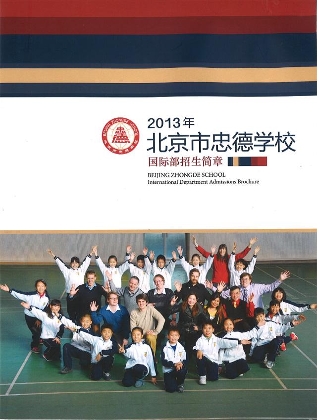 zhongde-handbook